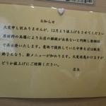 ひかり食堂 - 2013年12月より値上げのお知らせ