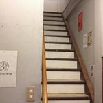 ah:ge - 細い階段を上がった二階です