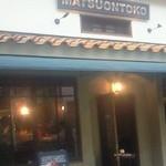 カフェ マツオントコ - お洒落なバー風のカフェです
