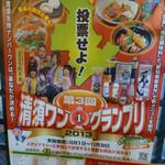 22507967 - 第3回清須ワングランプリのポスター