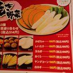 22508987 - 焼き野菜のメニュー