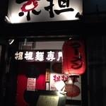 京担 - 夜は気づかずスルーしそうな雰囲気