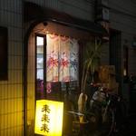 來來來 - お店は三軒茶屋駅北口から歩いて5分ちょっと。