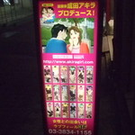 磯べゑ - 近所にはこんな上野っぽい看板も