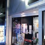最凶煮干そば 獣煮使 - 店舗 2013.11