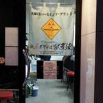 最凶煮干そば 獣煮使 - 入口 2013.11