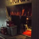 とりきん - 串焼 地酒とりきん 北32条