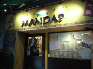 マンダップ - 店の入り口