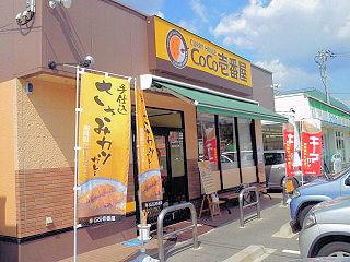 CoCo壱番屋 広島大前店