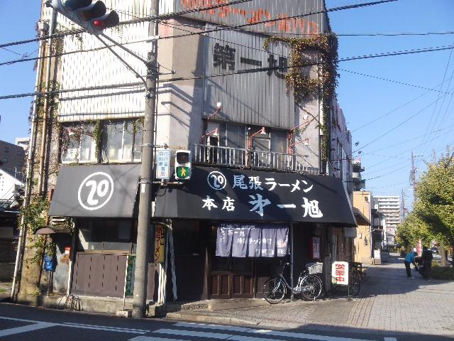 尾張ラーメン 第一旭 本店