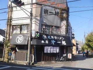 尾張ラーメン 第一旭 本店 - 店の出入口付近