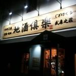 地酒倶楽 - 武庫之荘にある地酒倶楽。蔵とかかってる。