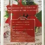 ぼたん亭 - 2013クリスマスディナー
