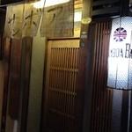 祇園サンボア -