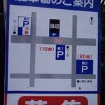 22527696 - 駐車場数がありますので、ご安心くださいませ。