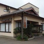 ひさご - 国道8号線沿いの鵜の浜温泉の近くのお店