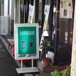 立米 - COFFEE&御食事 立米