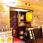 摂津 - 地下街にあるお店