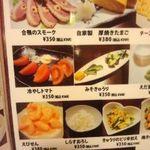 摂津 - おつまみメニュー2