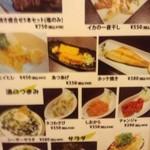 摂津 - おつまみメニュー1