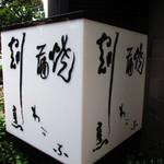 割烹蒲焼 わかな - 2013.11
