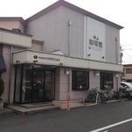 岡山珈琲館 - 外観です。