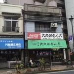 Nozawaya -