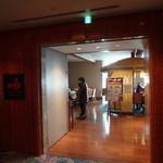 中国料理バイキング 孫悟空 - 品川プリンスホテル メインタワー4階