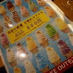 22547956 - ソフトクリームの種類が豊富でキレイです