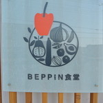 22548336 - 廣瀬ちえ氏の提唱する『BEPPIN食堂』