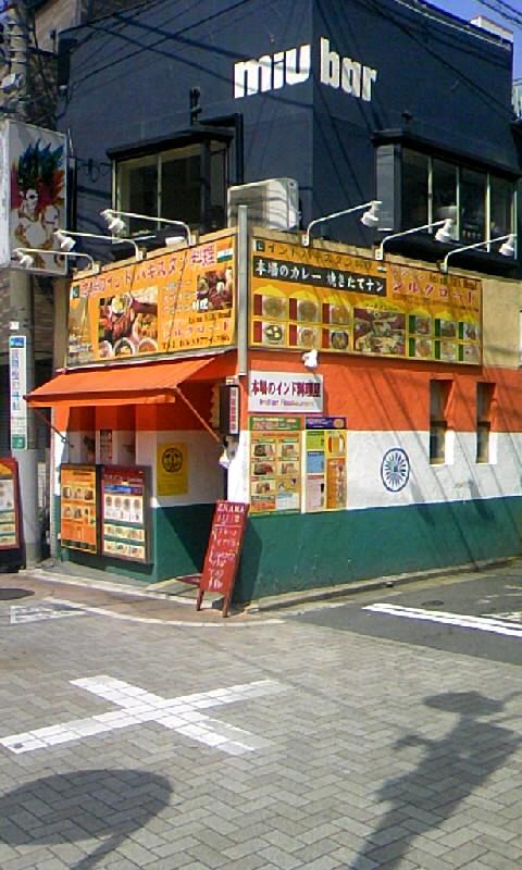 アジアンシルクロード 幡ヶ谷店