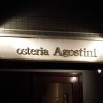 アゴスティーニ - 看板画像 H25.3