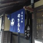 矢立茶屋  - 花坂交差点付近にあります