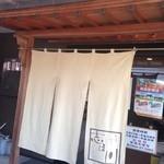 志ほ川本店 -