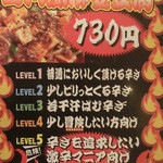 Koushienhanten - 辛さレベル1~5迄の四川麻婆豆腐 注文してから気がついたw