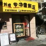 甲子園飯店 - 中国料理 甲子園飯店 甲子園は美味しい店が多いなぁ