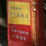 甲子園飯店 - 甲子園飯店と大衆中華、上海酒家で高級中華が同居