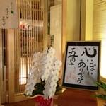 京ごはんふわっとふわっと - 平成25年11月18日おかげさまで、五周年!ありがとうございます!