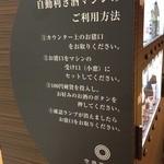空港銘酒蔵 - 自販機の説明