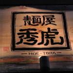 麺屋秀虎 - 看板