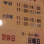 麺屋秀虎 - 営業時間・定休日
