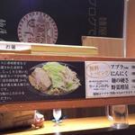 麺屋 轟 -