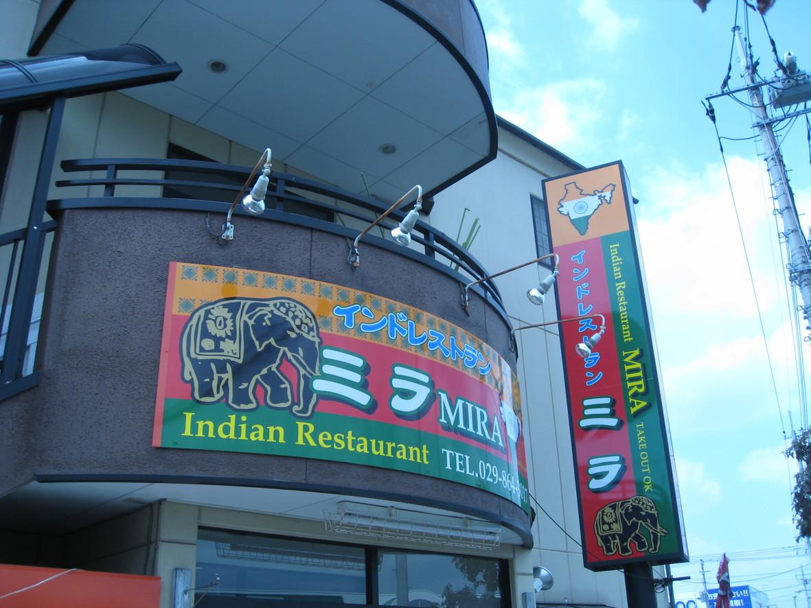 ミラ 花畑レストラン