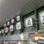 森谷商店 - 2013.9