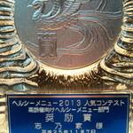志乃家 - 2013おすすめ!ヘルシーメニューコンテストで入賞しました。予約にてご注文承ります。
