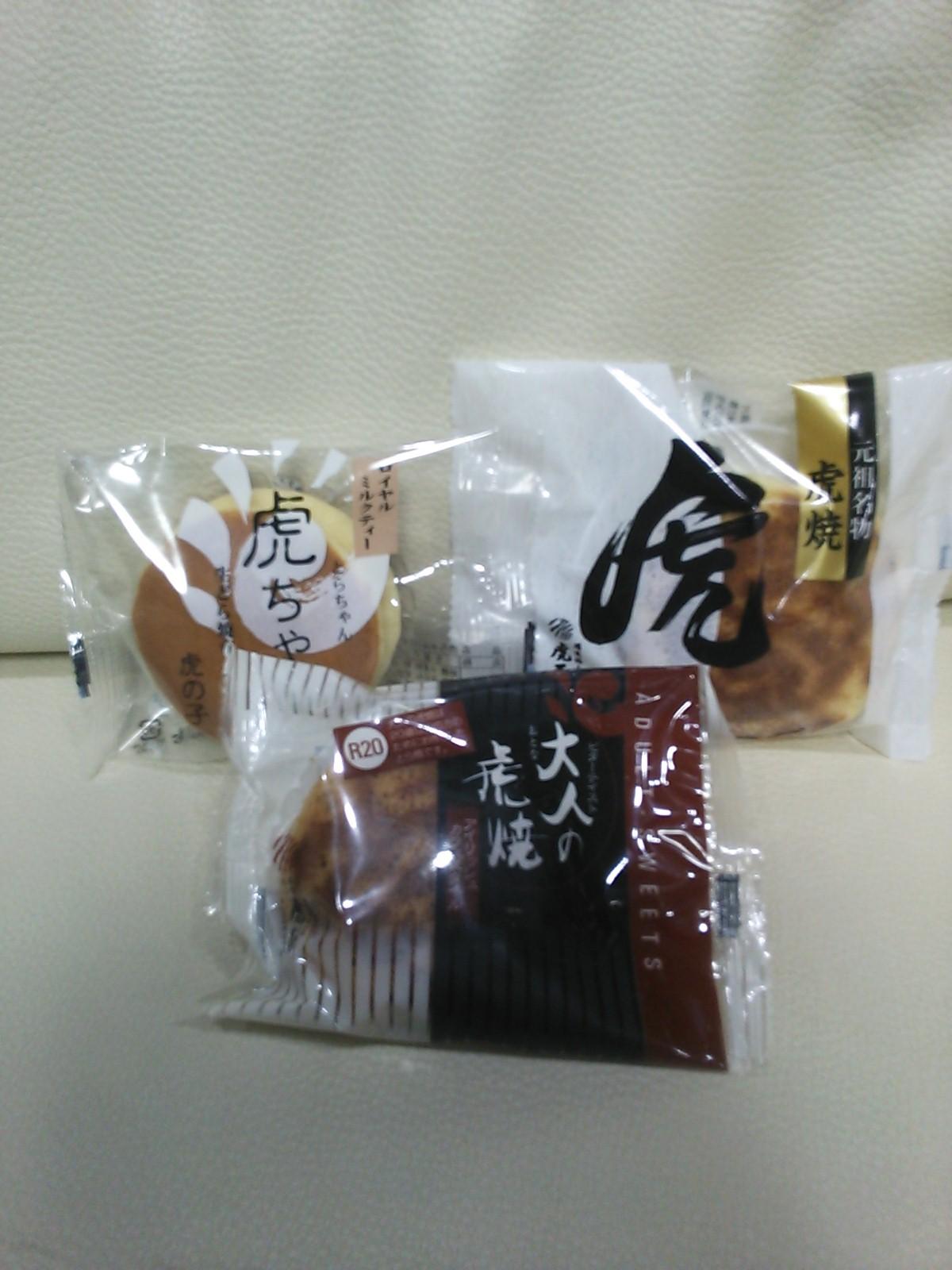 虎屋本舗 松永店