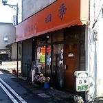 レストラン四季 - (2013/11)