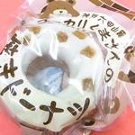 菓樹工房 ユーカリプティース - ユーカリくまさんの焼きドーナツ♪ 大きくて集合写真に納まりきらなかった☆