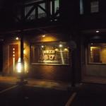 珈琲工房 あらびか - 珈琲工房 あらびか 北15条