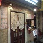 みな☆くる - 店の入り口